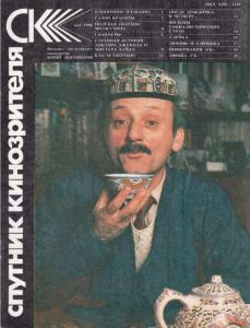 Спутник кинозрителя 1986 №05
