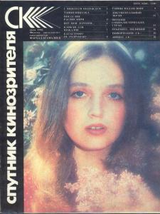 Спутник кинозрителя 1986 №06