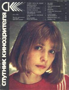 Спутник кинозрителя 1986 №07