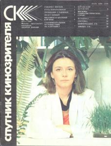 Спутник кинозрителя 1986 №08
