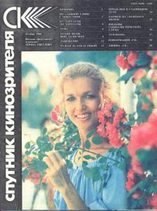 Спутник кинозрителя 1986 №10