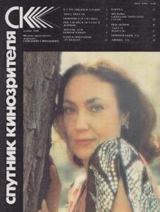Спутник кинозрителя 1986 №11