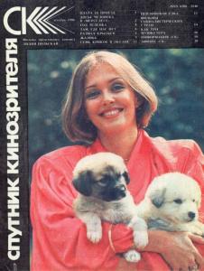 Спутник кинозрителя 1986 №12