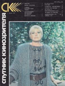 Спутник кинозрителя 1987 №01