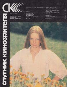 Спутник кинозрителя 1987 №02