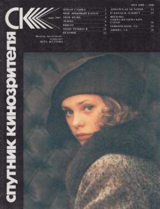 Спутник кинозрителя 1987 №03