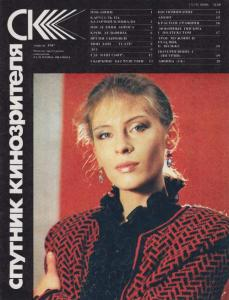Спутник кинозрителя 1987 №04
