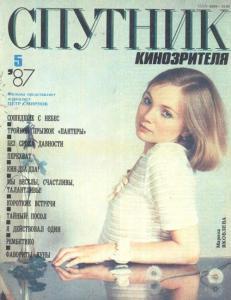 Спутник кинозрителя 1987 №05