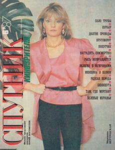 Спутник кинозрителя 1987 №06