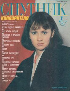 Спутник кинозрителя 1987 №07