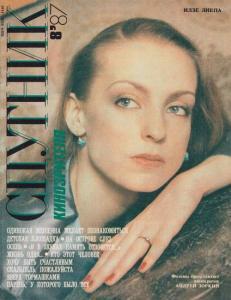 Спутник кинозрителя 1987 №08