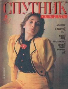 Спутник кинозрителя 1987 №09