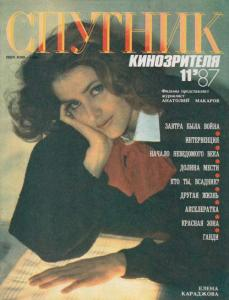 Спутник кинозрителя 1987 №11