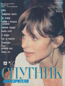 Спутник кинозрителя 1987 №12