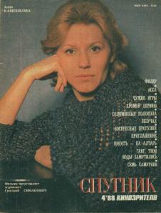 Спутник кинозрителя 1988 №04