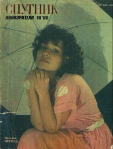 Спутник кинозрителя 1988 №10