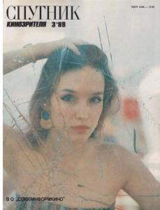 Спутник кинозрителя 1989 №03