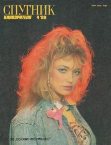 Спутник кинозрителя 1989 №04