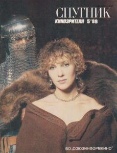 Спутник кинозрителя 1989 №05