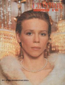 Спутник кинозрителя 1989 №06