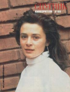 Спутник кинозрителя 1989 №09