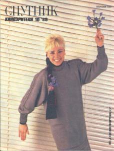 Спутник кинозрителя 1989 №10