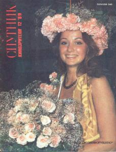 Спутник кинозрителя 1989 №12