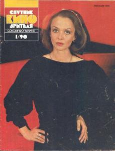 Спутник кинозрителя 1990 №01