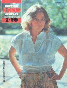 Спутник кинозрителя 1990 №02
