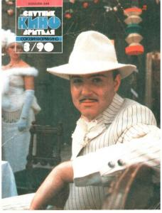 Спутник кинозрителя 1990 №03