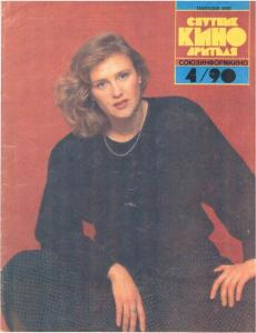Спутник кинозрителя 1990 №04