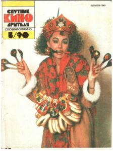 Спутник кинозрителя 1990 №05