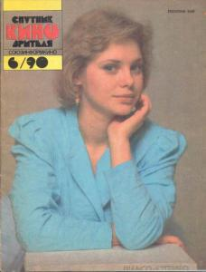 Спутник кинозрителя 1990 №06