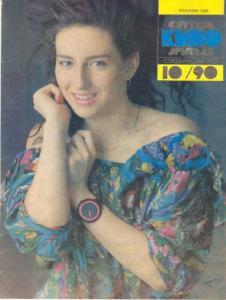 Спутник кинозрителя 1990 №10