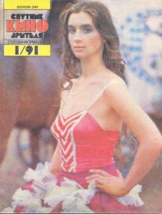 Спутник кинозрителя 1991 №01