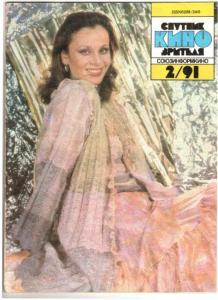 Спутник кинозрителя 1991 №02