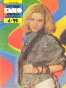 Спутник кинозрителя 1991 №04