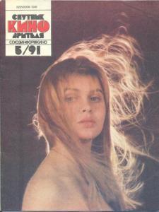 Спутник кинозрителя 1991 №05