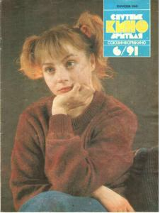 Спутник кинозрителя 1991 №06