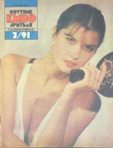 Спутник кинозрителя 1991 №07