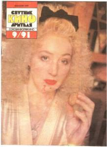 Спутник кинозрителя 1991 №09