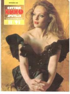 Спутник кинозрителя 1991 №11