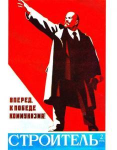 Строитель 1976 №02