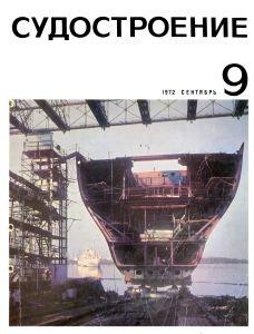 Судостроение 1972 №09