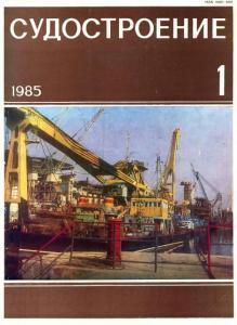 Судостроение 1985 №01