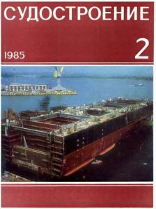 Судостроение 1985 №02
