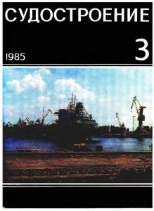 Судостроение 1985 №03