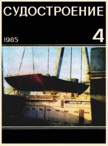 Судостроение 1985 №04