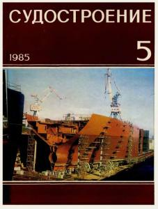 Судостроение 1985 №05