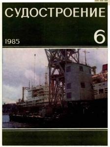 Судостроение 1985 №06